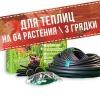 КАПЕЛЬНЫЙ ПОЛИВ «ПОЛИВЧИК - 64» БЕЗ АВТОМАТИКИ PL07